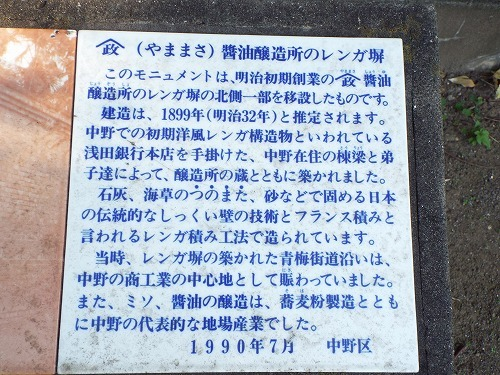 やままさ醤油醸造所レンガ塀 (7).jpg