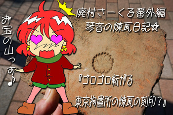 琴音の煉瓦日記・小菅編・桜の刻印.jpg