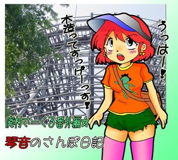 琴音・レッジーナ・タイトル画像・東武動物公園.jpg