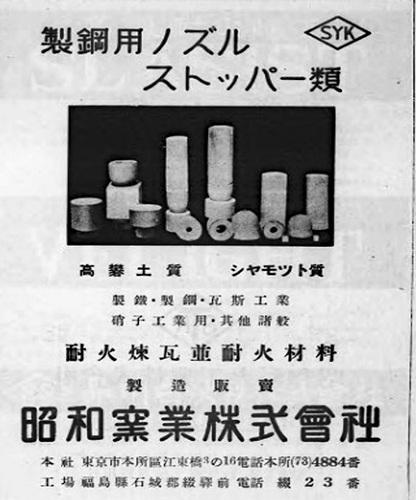 福島県・昭和窯業.jpg