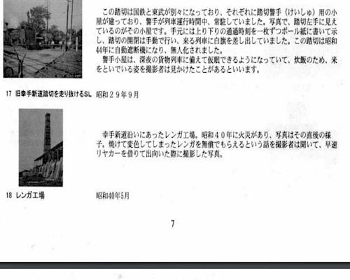 久喜市公文書館から煉瓦工場について.jpg