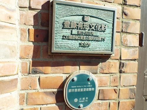 川越の煉瓦 006.jpg