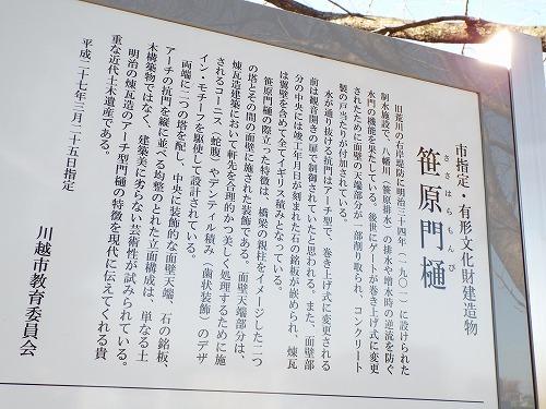 川越の煉瓦 032.jpg