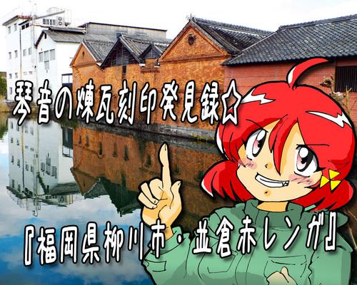 琴音の煉瓦刻印発見録☆『柳川市』.jpg