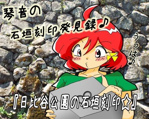 琴音・石垣刻印発見録『日比谷公園』.jpg