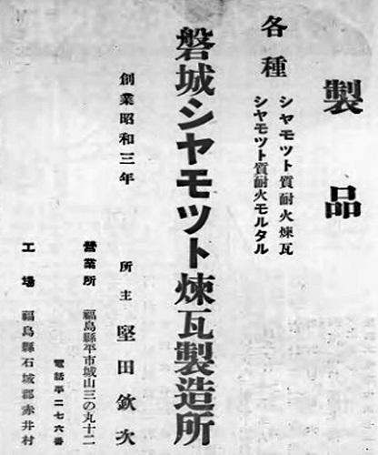 磐城シャモット.jpg
